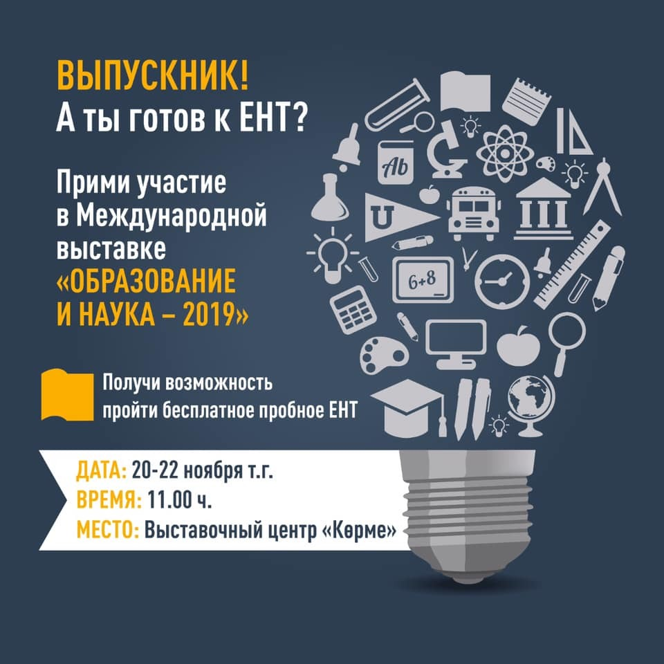 "Take part in the International Exhibition ""Education and Science - 2019"""